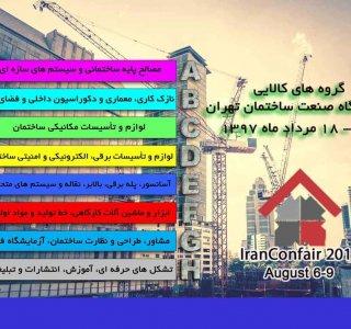 نمایشگاه صنعت ساختمان Iran Confair